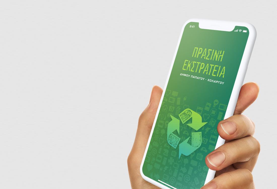"""Green"" application of the municipality Papagos – Cholargos - User Interface Design"
